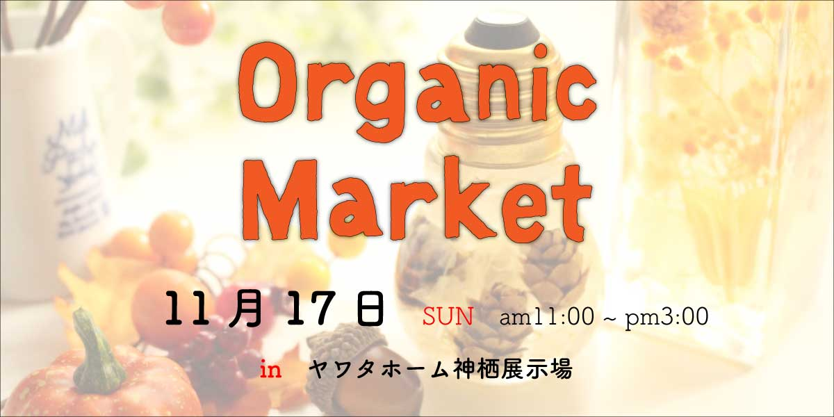 【オーガニックマーケット in かみす】の写真
