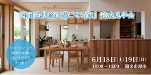 6月18日(土)19日(日)『梅雨も快適に過ごせる家』完成見学会開催の写真
