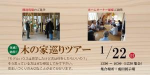 1月22日(日)体感!納得!木の家巡りツアー開催の写真