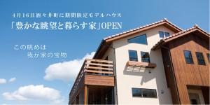 4月16日(土)酒々井町に期間限定モデルハウスオープンします<br>6月末まで土・日・祝日オープンしていますの写真