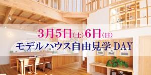 3月5日(土)6日(日)はモデルハウス自由見学DAYの写真