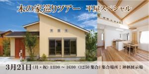 3月21日(月・祝)木の家巡りツアー・平屋スペシャル開催の写真