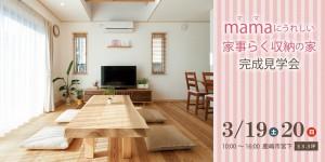 3月19日20日mamaにうれしい家事らく収納の家完成見学会開催の写真