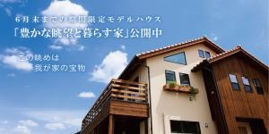 酒々井町の3ヶ月限定モデルハウス「豊かな眺望と暮らす家」<br>公開終了間近!6月26日までの写真