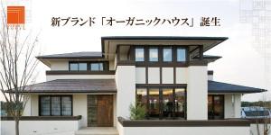 新ブランド『オーガニックハウス』発表記念モデルハウス予約販売開始の写真