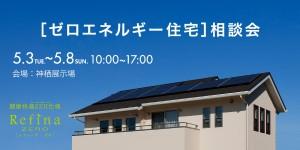 5月3日~8日ゼロエネルギー住宅相談会開催の写真