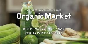 8月7日(日)第1回オーガニックマーケットinかみす開催の写真