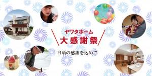 7月30日(土)31日(日)ヤワタホーム大感謝祭開催!の写真