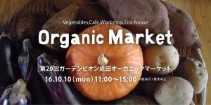 10月10日第20回ガーデンビオン成田オーガニックマーケット開催の写真