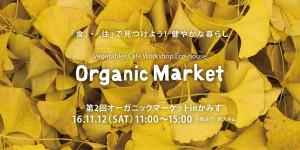 11月12日(土)第2回オーガニックマーケットinかみす開催!の写真