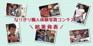 なりきり職人体験写真コンテスト結果発表!の写真