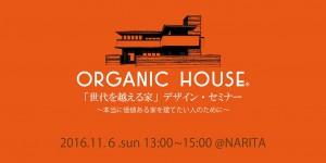 11月6日(日)オーガニックハウス「世代を越える家」デザイン・セミナー開催の写真