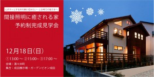 12月18日(日)予約制『間接照明に癒される家』完成見学会開催の写真