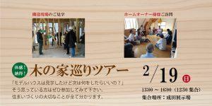 2月19日(日)体感!納得!木の家巡りツアー開催の写真