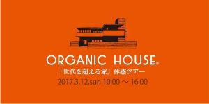 3月12日オーガニックハウス「世代を越える家」体感ツアー開催の写真