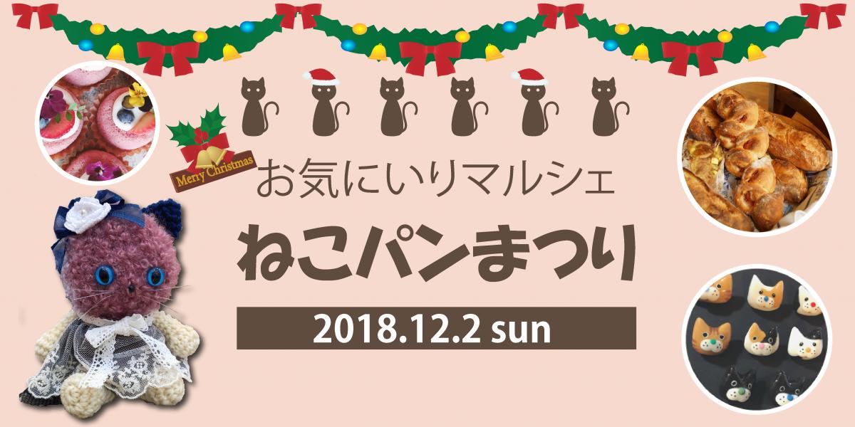 12月2日(日)お気にいりマルシェ!ねこパン祭り開催 (イベント情報 ...
