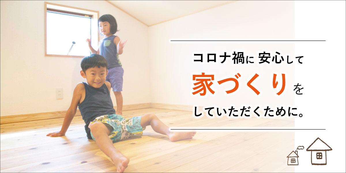 オンライン相談会&モデルハウス見学予約