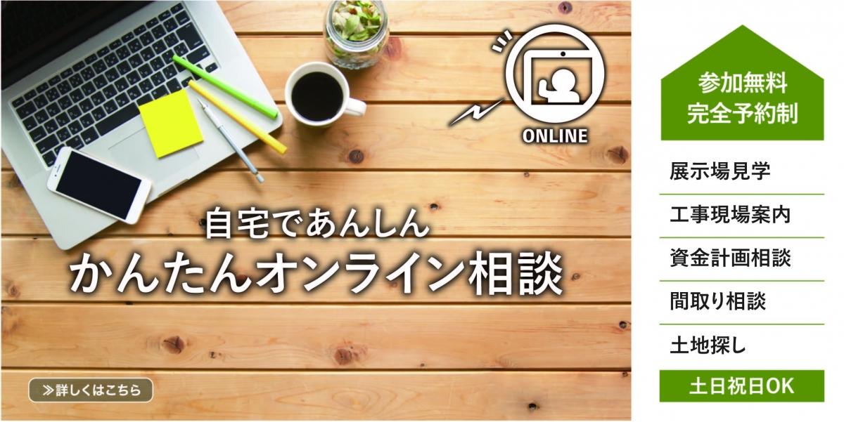 かんたんオンライン相談会